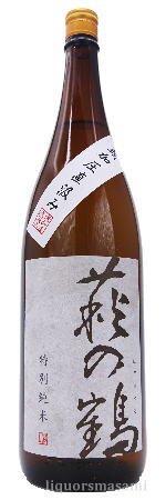 萩の鶴 特別純米 無加圧直汲み 1800ml【季節限定・日本酒】