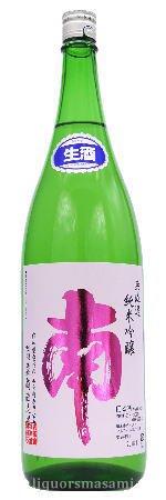 南 純米吟醸 無濾過 生 1800ml【季節限定・日本酒】