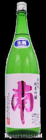 南 純米吟醸 無濾過 生 1800ml【南酒造場・日本酒】