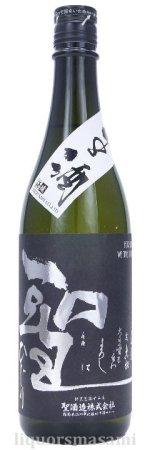 聖(ひじり)純米吟醸 五百万石50 しぼりたて生酒 720ml【聖酒造・日本酒】