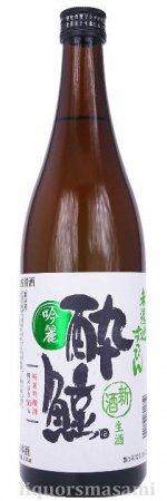 酔鯨 純米吟醸 吟麗 未濾過すっぴん 生 720ml【季節限定・日本酒】