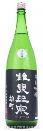 雄東正宗 純米吟醸 雄町 かすみ酒 生原酒 1800ml【日本酒/杉田酒造】