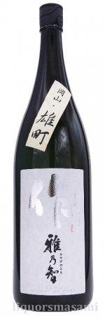 作(ざく)雅乃智 岡山・雄町 純米吟醸 1800ml【清水清三郎商店・日本酒】