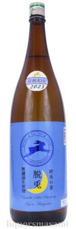 脱兎(だっと)野兎の宴 純米 無濾過生原酒 1800ml【羽田酒造・日本酒】