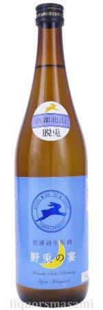 脱兎(だっと)野兎の宴 純米 無濾過生原酒 720ml【羽田酒造・日本酒】