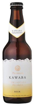 KAWABAビール YUKIHOTAKA PILSNER(雪ほたかピルスナー) 330ml