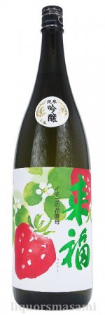 来福 純米吟醸 イチゴの花酵母 1800ml【来福酒造・日本酒】