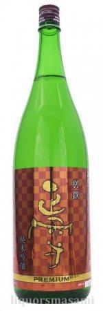 正雪 別撰 純米吟醸 PREMIUM 山吹 1800ml【神沢川酒造場・日本酒】