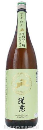 脱兎(だっと)兎の登り坂 火入れ純米原酒 1800ml【羽田酒造・日本酒】