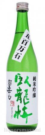 臥龍梅 純米吟醸 五百万石 無濾過生貯原酒 超辛口 720ml【三和酒造・日本酒】