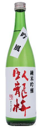 臥龍梅 純米吟醸 北海道産・吟風 無濾過生貯原酒 720ml【三和酒造・日本酒】