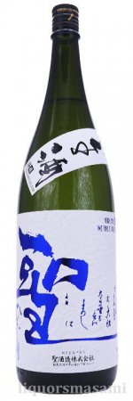 聖(ひじり)純米吟醸 若水50 しぼりたて 生酒 1800ml【聖酒造・日本酒】