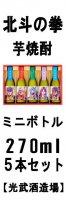 北斗の拳 芋焼酎 ミニボトル270ml・5本セット【光武酒造場】