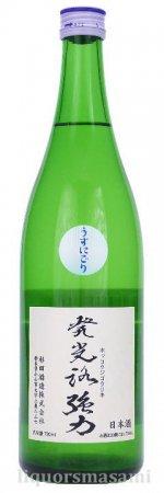 発光路強力 純米吟醸 うすにごり 無濾過生原酒 720ml【日本酒/杉田酒造】