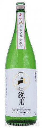 脱兎(だっと)奉祝 令和元年ラベル 辛口純米酒 1800ml【羽田酒造・数量限定】