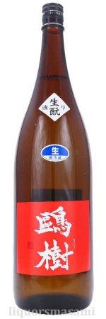 鴎樹(おうじゅ)生もと純米 無濾過生原酒 1800ml【日本酒/杉田酒造】