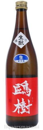 鴎樹(おうじゅ)生もと純米 無濾過生原酒 720ml【日本酒/杉田酒造】