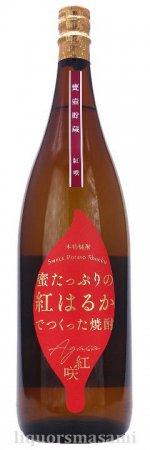 芋焼酎 紅咲(あがさ)甕壷貯蔵 25度 1800ml【中俣酒造】