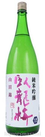 臥龍梅 純米吟醸 山田錦 無濾過生原酒 1800ml【三和酒造・日本酒】