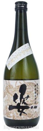 姿(すがた)純米吟醸 ヤマタノスガタ 無濾過生原酒 720ml【飯沼銘醸・日本酒】