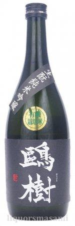鴎樹(おうじゅ)【黒鴎樹】生もと純米吟醸 720ml【日本酒/杉田酒造】
