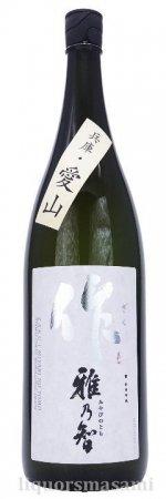 作(ざく)雅乃智 純米吟醸 兵庫・愛山 1800ml【清水清三郎商店・日本酒】