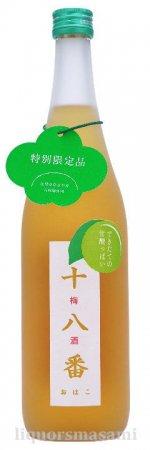 できたての甘酸っぱい・十八番梅酒(おはこうめしゅ) 18度 720ml【紅乙女酒造】