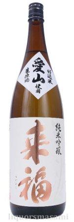 来福 純米吟醸 愛山 生原酒 1800ml【来福酒造・日本酒】
