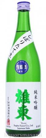 雄東 純米吟醸 無濾過生原酒 R2BY 720ml【日本酒/杉田酒造】