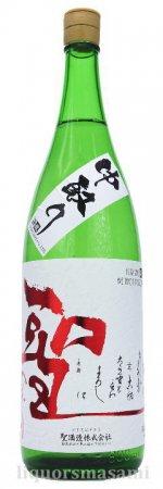 聖(ひじり)特別純米 若水60 中取り生酒 1800ml【聖酒造・日本酒】