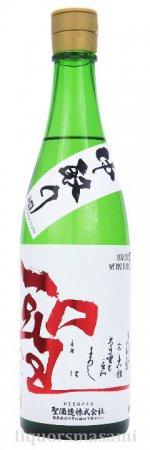 聖(ひじり)特別純米 若水60 中取り生酒 720ml【聖酒造・日本酒】