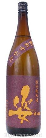 姿(すがた)斬れすがた 特別純米酒 1800ml【飯沼銘醸・日本酒】