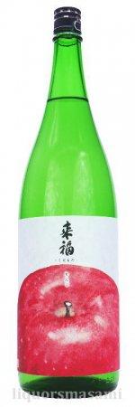 来福 くだもの「りんご」純米大吟醸 生酒 1800ml【来福酒造・日本酒】