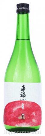 来福 くだもの「りんご」純米大吟醸 生酒 720ml【来福酒造・日本酒】