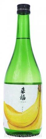 来福 くだもの「ばなな」純米大吟醸 生酒 720ml【来福酒造・日本酒】