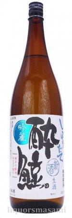 酔鯨 純米吟醸 吟麗 しぼりたて 生 1800ml【酔鯨酒造・日本酒】