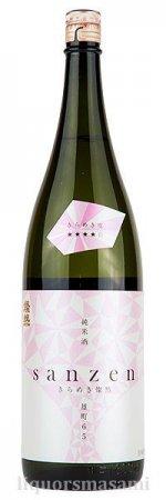 新きらめき「燦然」純米酒 雄町65 生原酒 1800ml【菊池酒造・日本酒】