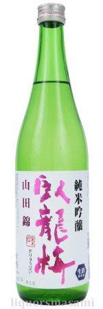 臥龍梅 純米吟醸 山田錦 無濾過生原酒 720ml【三和酒造・日本酒】
