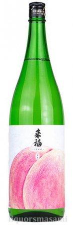 来福 くだもの「もも」純米大吟醸 生酒 1800ml【来福酒造・日本酒】