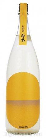大典白菊 サンライズ・イエロー 純米吟醸 おりがらみ生酒 1800ml【白菊酒造・日本酒】