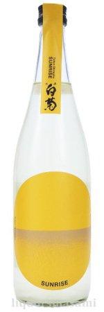 大典白菊 サンライズ・イエロー 純米吟醸 おりがらみ生酒 720ml【白菊酒造・日本酒】