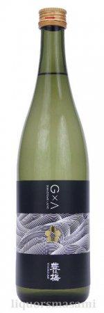 豊能梅(とよのうめ)純米吟醸 G×A 黒ラベル 生酒 720ml【高木酒造・日本酒】
