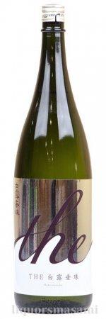 THE 白露垂珠 純米吟醸原酒 出羽燦々60 1800ml【竹の露合資会社・日本酒】