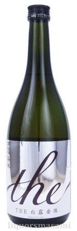 THE 白露垂珠 純米吟醸原酒 出羽燦々60 720ml【竹の露合資会社・日本酒】