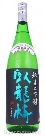 臥龍梅 純米大吟醸 備前雄町 生酒 1800ml【三和酒造・日本酒】【Kura Master2020受賞酒】