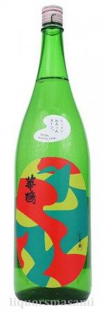 華鳩(はなはと)味覚音 キューン めろーん スーン。 1800ml【日本酒/榎酒造】