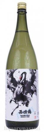 西條鶴(さいじょうつる)純米吟醸「真骨頂」生酒 1800ml【西條鶴醸造・日本酒】