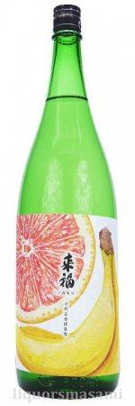 来福 くだもの「ぐれふるばなな」純米大吟醸 生酒 1800ml【来福酒造・日本酒】