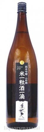 美丈夫 「米一粒酒一滴」 純米吟醸 山田錦 1800ml【�川商店・日本酒】