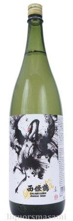 西條鶴(さいじょうつる)純米吟醸「破天荒」超辛口 1800ml【西條鶴醸造・日本酒】